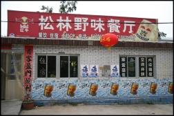 CHINE Huanghua pub Red Bull septembre 2007